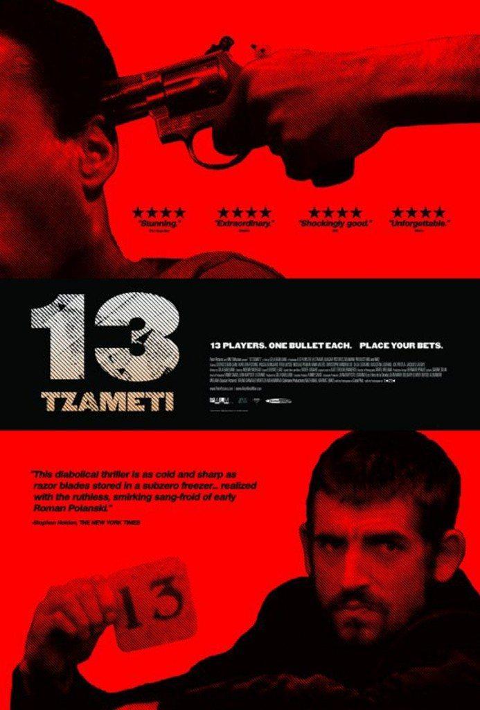 13-tzameti-final